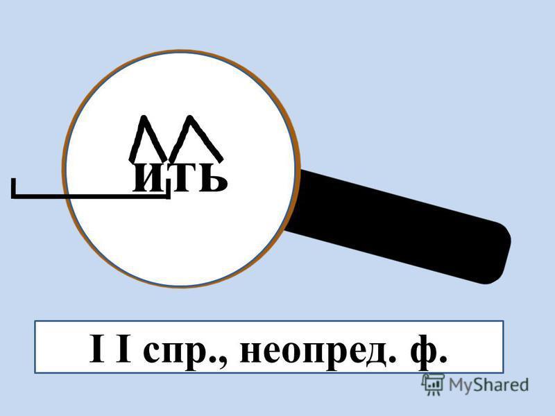 жить I I спр., неопред. ф.
