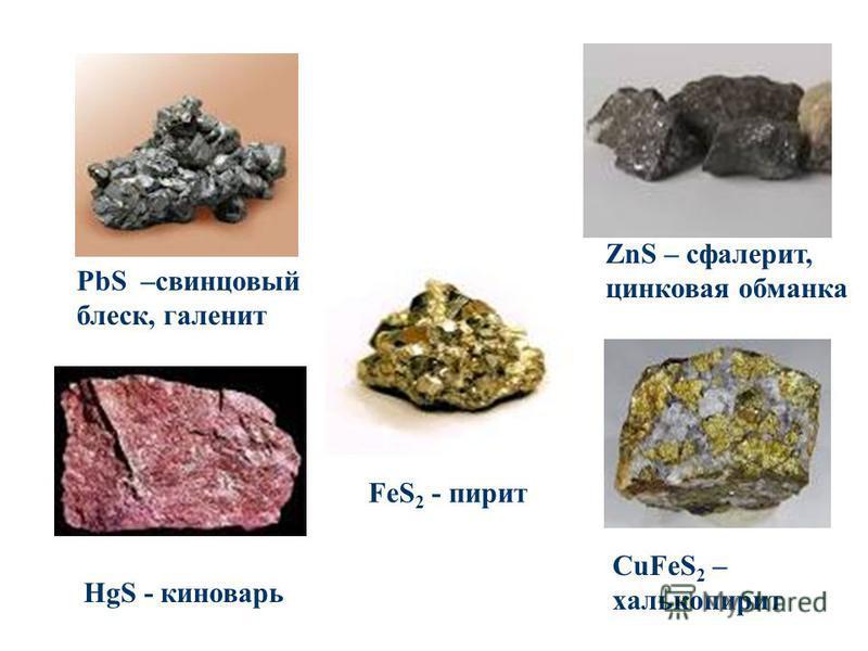 PbS –свинцовый блеск, галенит ZnS – сфалерит, цинковая обманка HgS - киноварь FeS 2 - пирит CuFeS 2 – халькопирит