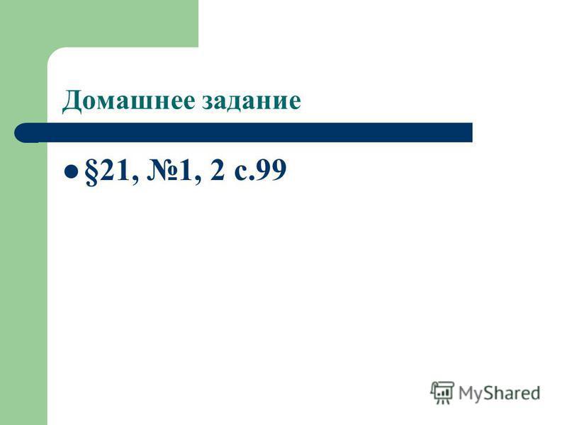 Домашнее задание §21, 1, 2 с.99
