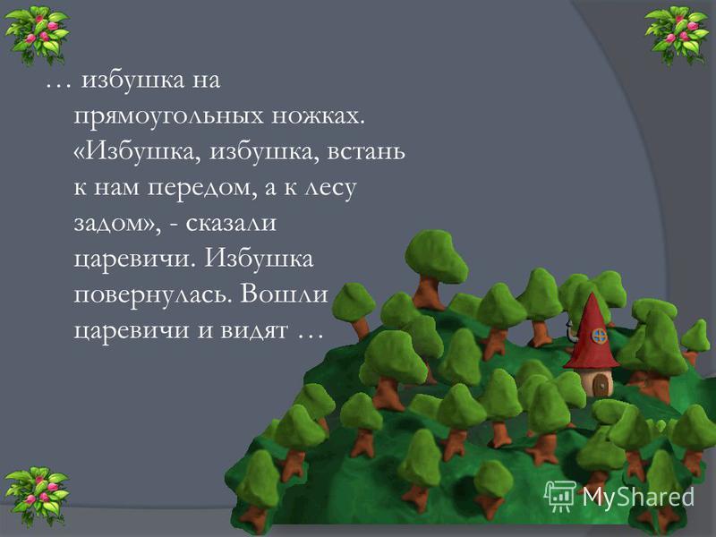 «Помогите Бабе Дроби» Скоро сказка сказывается, да не скоро дело делается. На пути у царевичей появился дремучий лес. А в лесу …