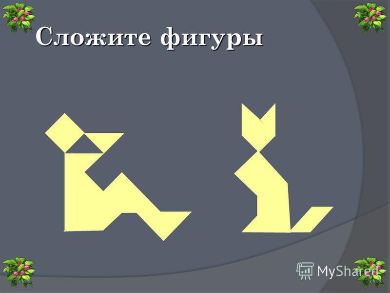 Танграм – популярная китайская головоломка, которую в Китае называют «чи чао тю», что означает «хитроумный узор из семи частей»