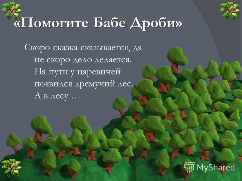 В таверне встретились три друга – скульптор Белов, скрипач Чернов, художник Рыжов. «Замечательно, что один из нас блондин, другой – брюнет, а третий – рыжий и при этом ни у одного из нас цвет волос не соответствует фамилии», - заметил черноволосый. «