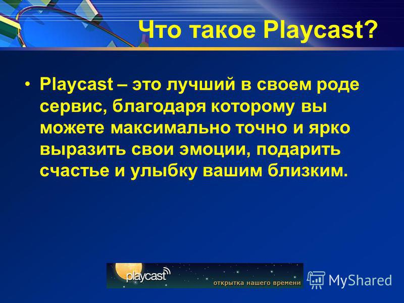 Что такое Playcast? Playcast – это лучший в своем роде сервис, благодаря которому вы можете максимально точно и ярко выразить свои эмоции, подарить счастье и улыбку вашим близким.