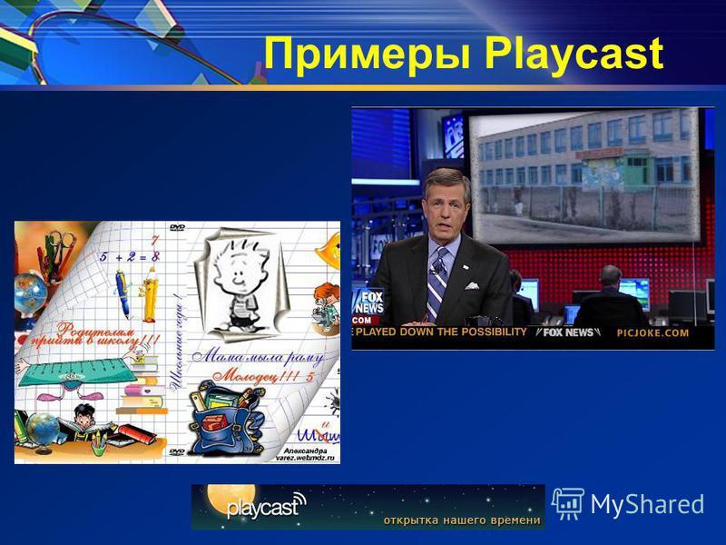 Примеры Playcast