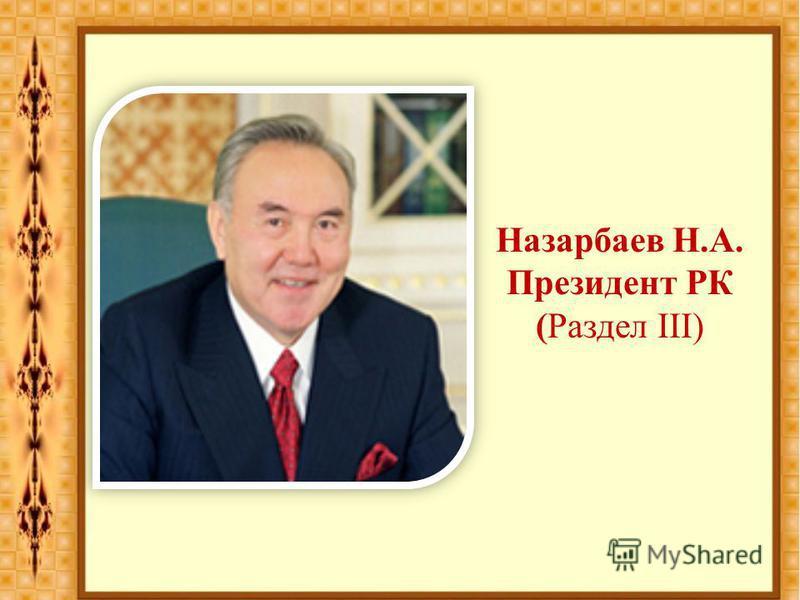 Назарбаев Н.А. Президент РК (Раздел III)