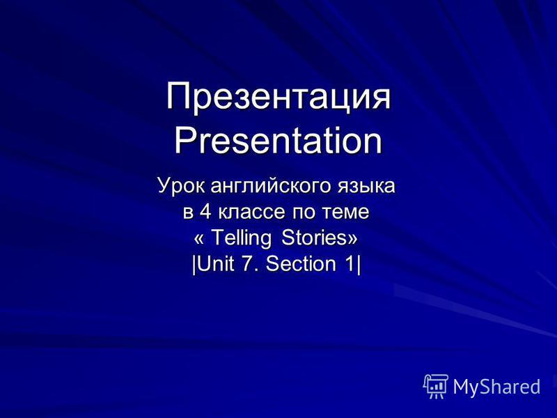 Презентация Presentation Урок английского языка в 4 классе по теме « Telling Stories» |Unit 7. Section 1|