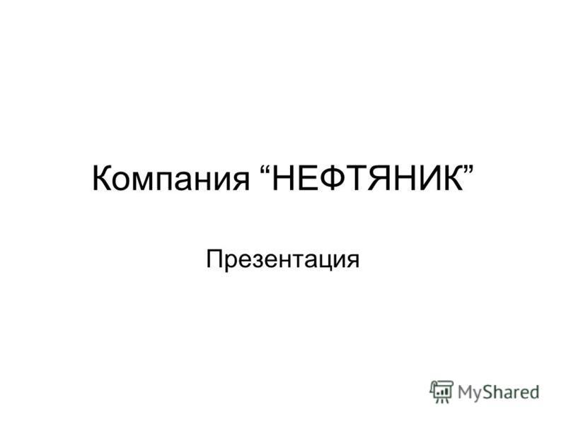 Компания НЕФТЯНИК Презентация