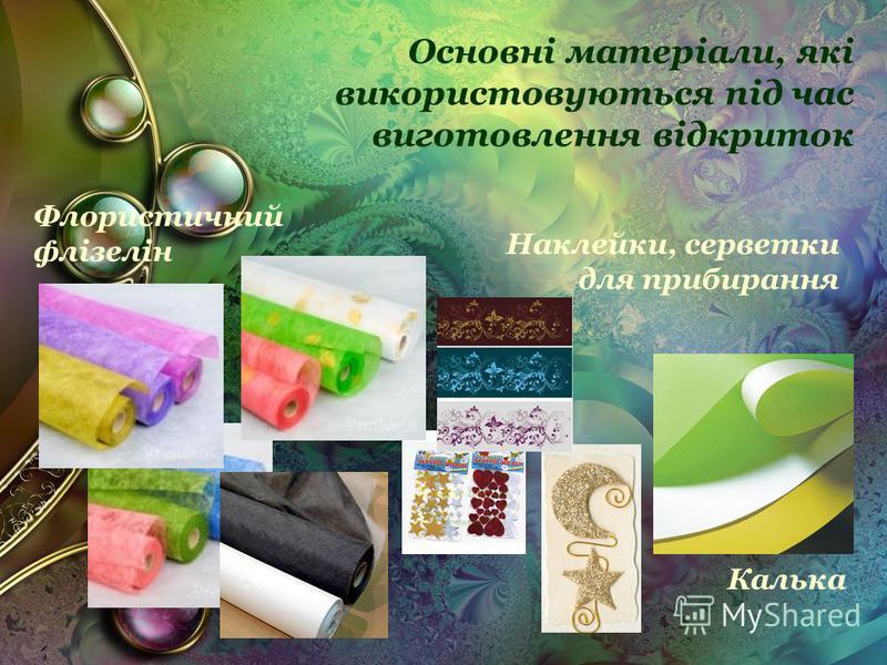 Основні матеріали, які використовуються під час виготовлення відкриток Флористичний флізелін Калька Наклейки, серветки для прибирання