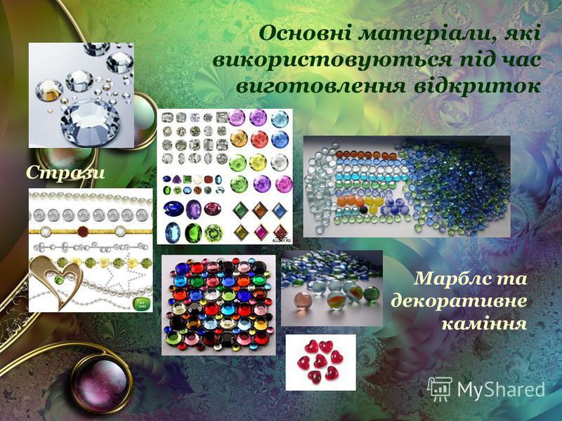 Основні матеріали, які використовуються під час виготовлення відкриток Марблс та декоративне каміння Стрази
