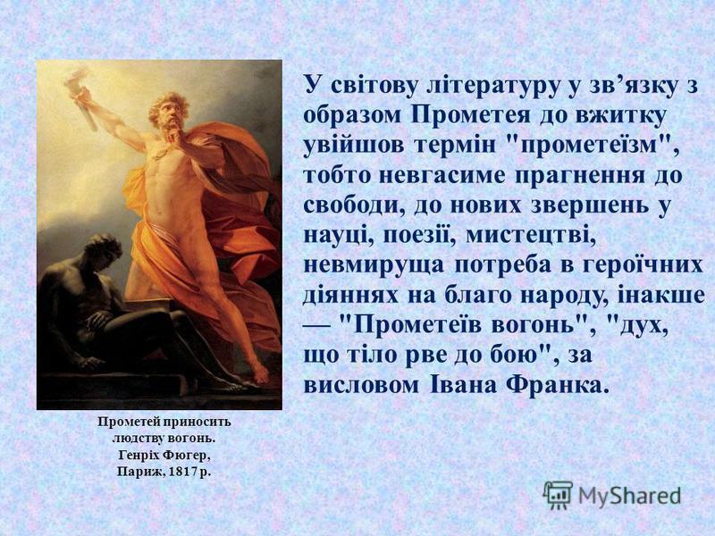 У світову літературу у звязку з образом Прометея до вжитку увійшов термін