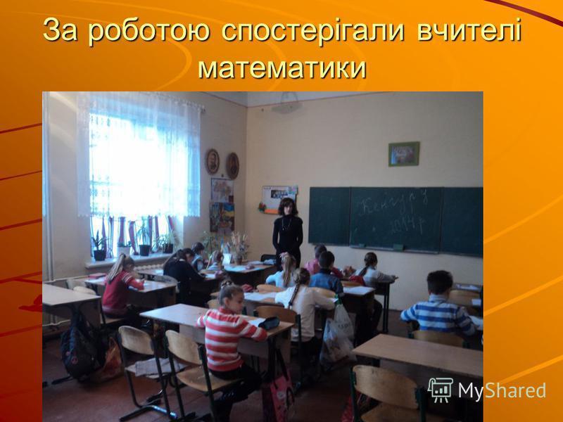 За роботою спостерігали вчителі математики