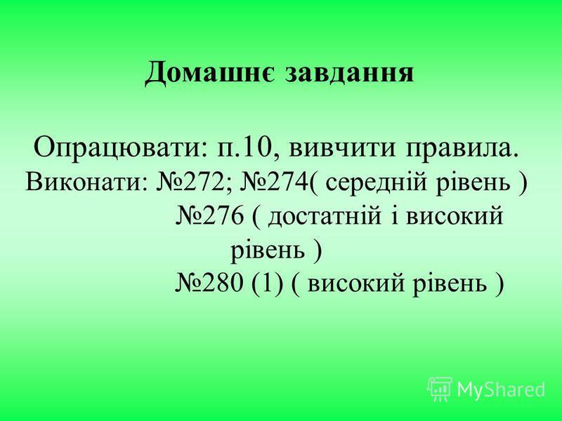 Домашнє завдання Опрацювати: п.10, вивчити правила. Виконати: 272; 274( середній рівень ) 276 ( достатній і високий рівень ) 280 (1) ( високий рівень )