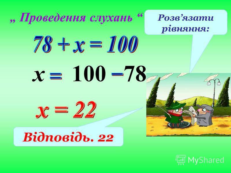 х10078 Розвязати рівняння: Відповідь. 22 Проведення слухань
