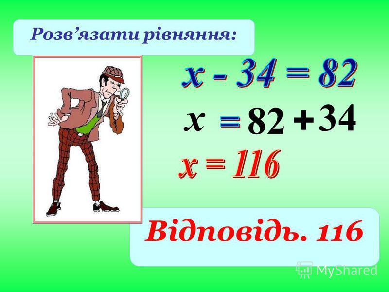 82 Розвязати рівняння: Відповідь. 116 х34 +