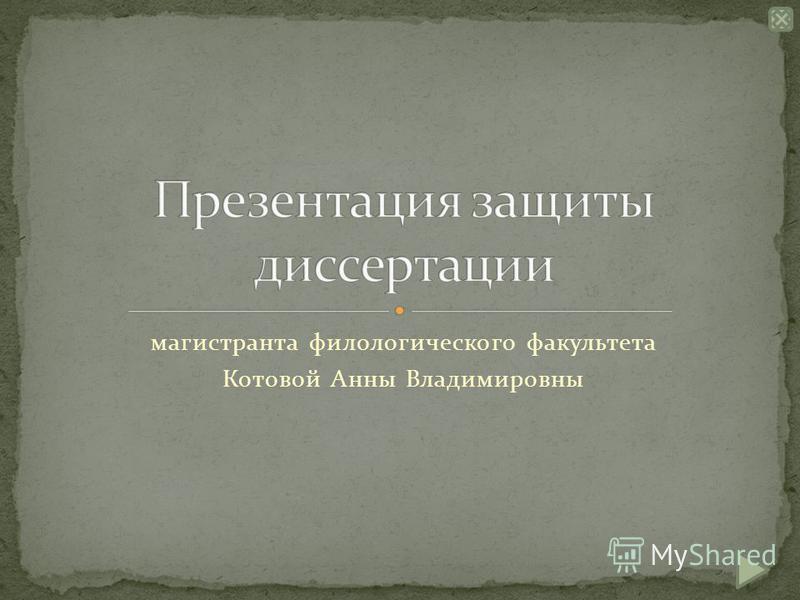 магистранта филологического факультета Котовой Анны Владимировны