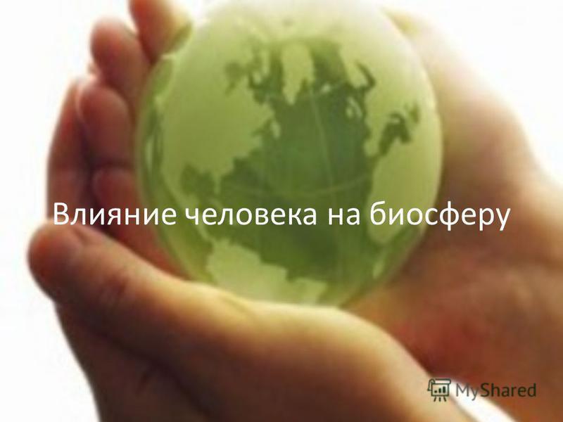 Влияние человека на биосферу