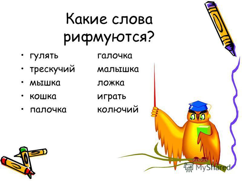 Какие слова рифмуются? гулять трескучий мышка кошка палочка галочка малышка ложка играть колючий