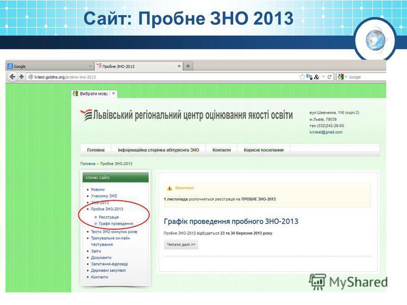 Сайт: Пробне ЗНО 2013