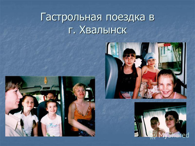 Гастрольная поездка в г. Хвалынск