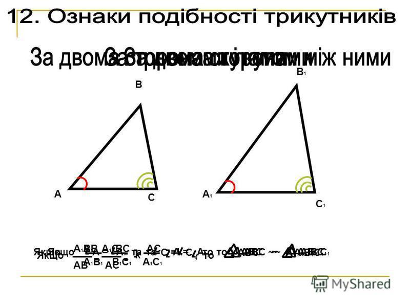 А В С A1A1 B1B1 C1C1 Якщо та то A = A 1 C = C 1, ABC ~ A 1 B 1 C 1 A = A 1, ABC ~ A 1 B 1 C 1 Якщо та то A 1 B 1 A 1 C 1 AB AC k Якщо, то A 1 B 1 B 1 C 1 A 1 C 1 AB BC AC k ABC ~ A 1 B 1 C 1