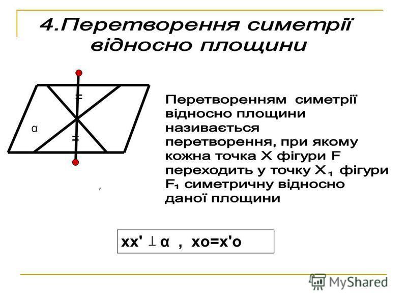α xx' α, xo=x'o