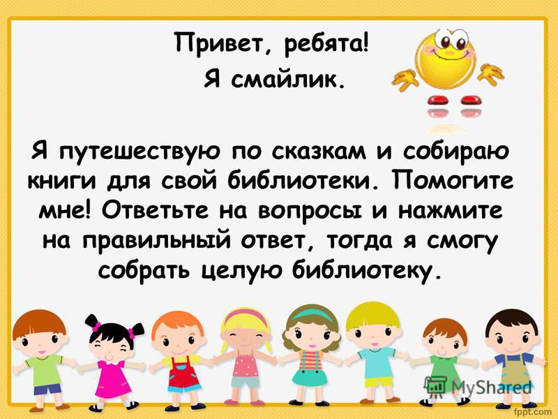 Путешествие по сказкам народов России