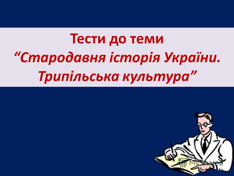Тести до теми Стародавня історія України. Трипільська культура