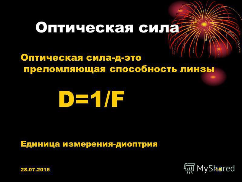 28.07.201515 Фокусное расстояние Фокус-F-это точка, в которой пересекаются лучи, падающие на линзу параллельно главной оптической оси Единица измерения F-метр
