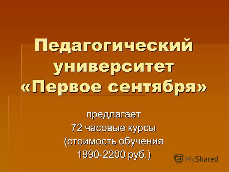 Педагогический университет «Первое сентября» предлагает 72 часовые курсы (стоимость обучения 1990-2200 руб.)