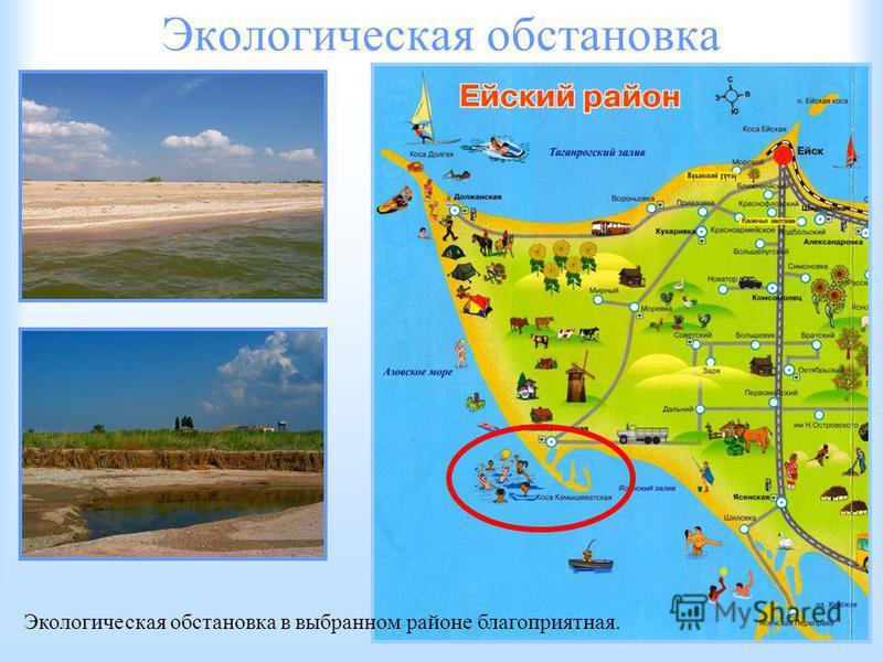 Экологическая обстановка Экологическая обстановка в выбранном районе благоприятная.