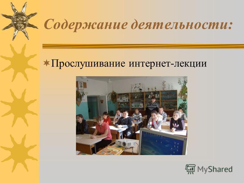 Содержание деятельности: Прослушивание интернет-лекции