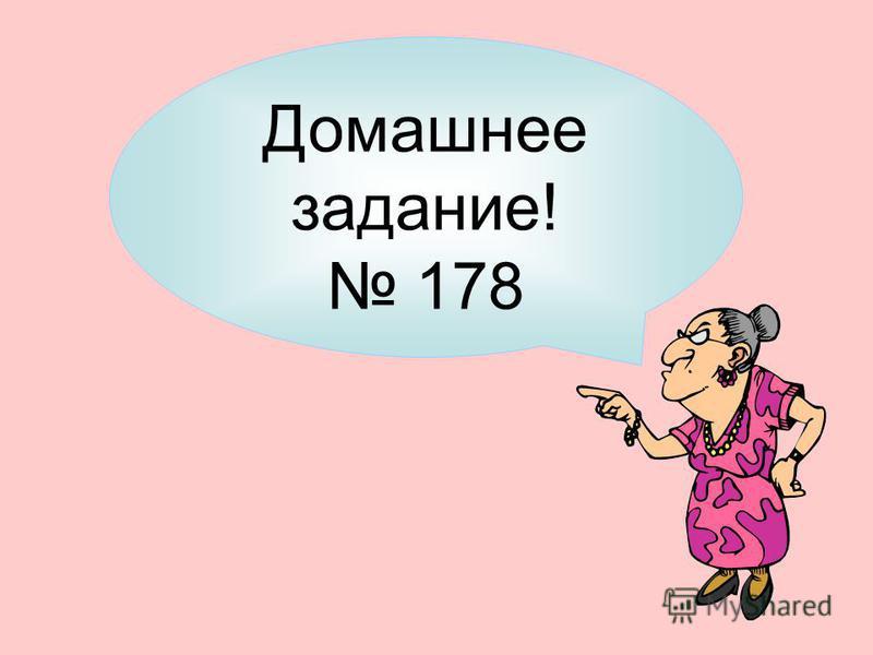 Домашнее задание! 178