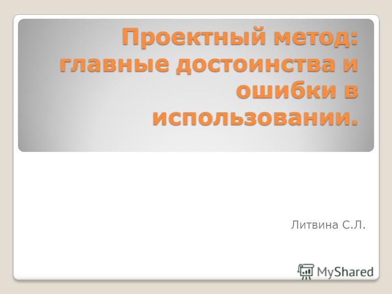 Проектный метод: главные достоинства и ошибки в использовании. Литвина С.Л.
