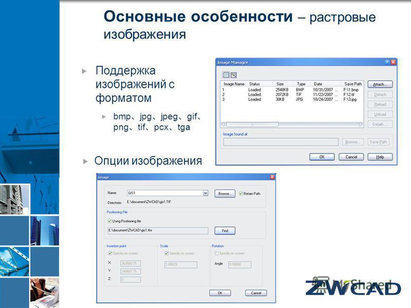 Основные особенности – растровые изображения Поддержка изображений с форматом bmp jpg jpeg gif png tif pcx tga Опции изображения