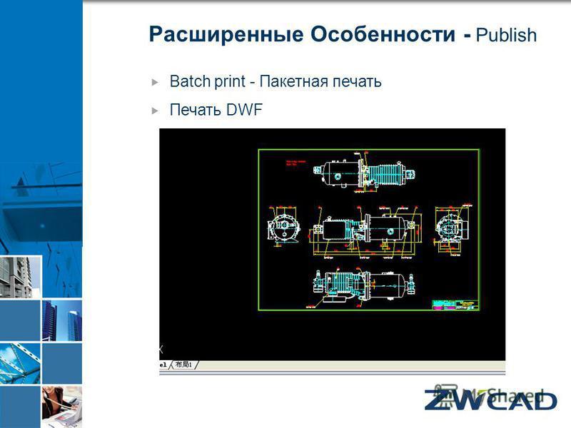 Расширенные Особенности - Publish Batch print - Пакетная печать Печать DWF