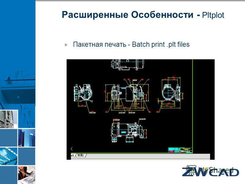 Расширенные Особенности - Pltplot Пакетная печать - Batch print.plt files