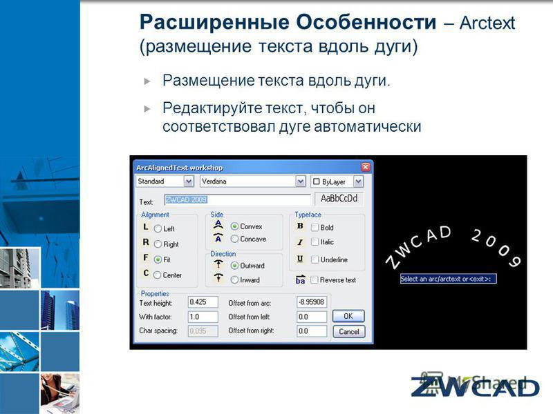 Расширенные Особенности – Arctext (размещение текста вдоль дуги) Размещение текста вдоль дуги. Редактируйте текст, чтобы он соответствовал дуге автоматически