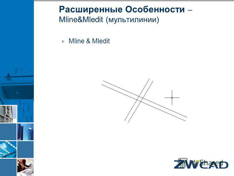 Расширенные Особенности – Mline&Mledit (мультилинии) Mline & Mledit