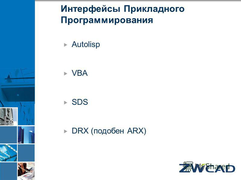Интерфейсы Прикладного Программирования Autolisp VBA SDS DRX (подобен ARX)