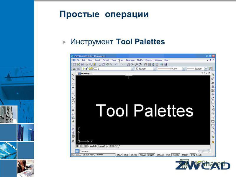 Простые операции Инструмент Tool Palettes
