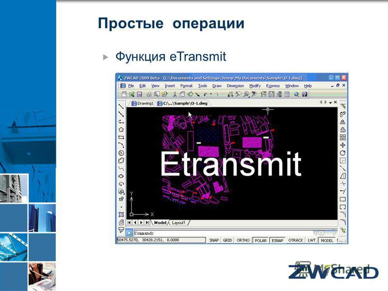 Простые операции Функция eTransmit