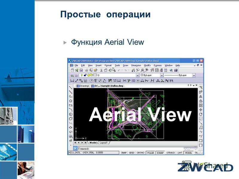Простые операции Функция Aerial View