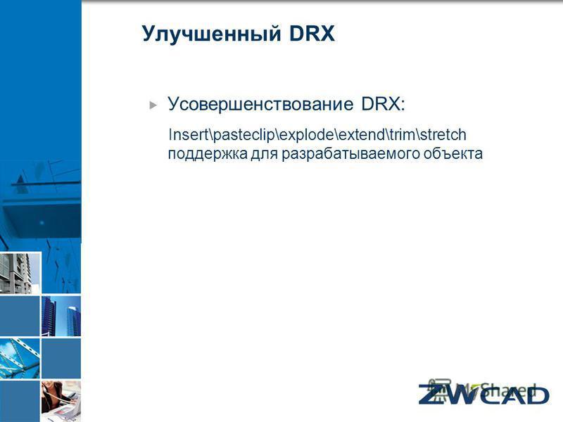 Улучшенный DRX Усовершенствование DRX: Insert\pasteclip\explode\extend\trim\stretch поддержка для разрабатываемого объекта