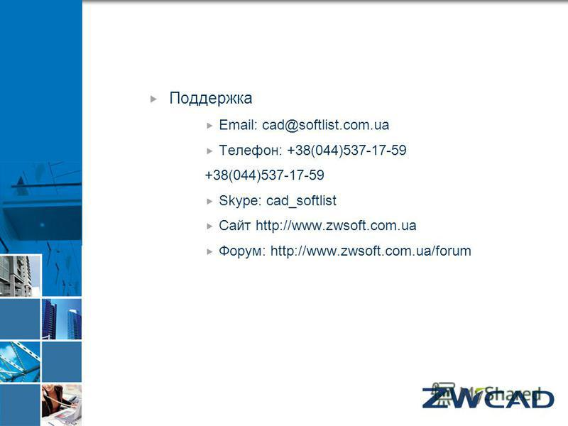 Поддержка Email: cad@softlist.com.ua Телефон: +38(044)537-17-59 +38(044)537-17-59 Skype: cad_softlist Сайт http://www.zwsoft.com.ua Форум: http://www.zwsoft.com.ua/forum