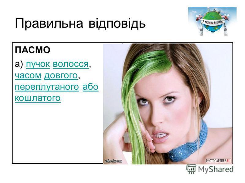 Правильна відповідь ПАСМО а) пучок волосся, часом довгого, переплутаного або кошлатогопучокволосся часомдовгого переплутаногоабо кошлатого