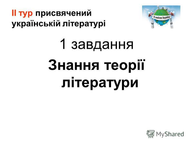 ІІ тур присвячений українській літературі 1 завдання Знання теорії літератури