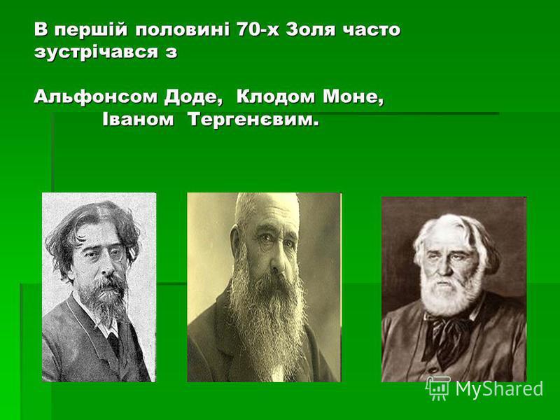 В першій половині 70-х Золя часто зустрічався з Альфонсом Доде, Клодом Моне, Іваном Тергенєвим.
