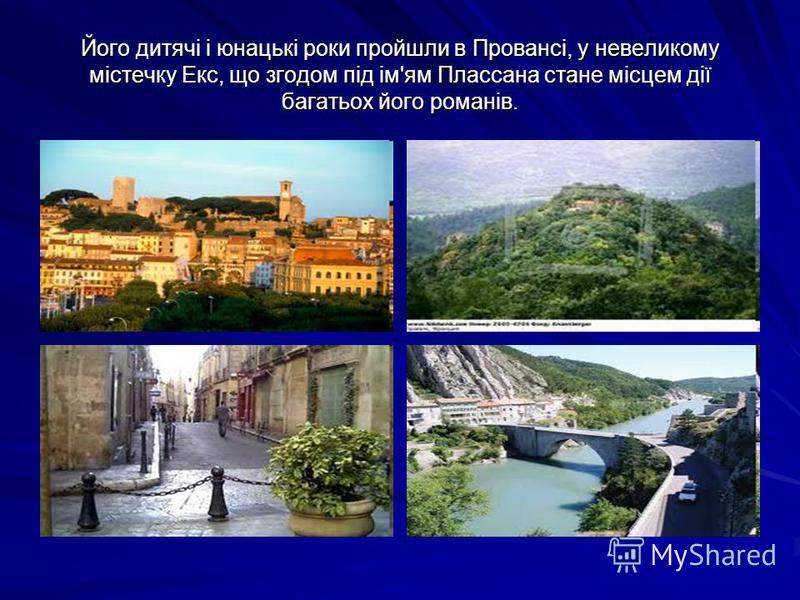 Його дитячі і юнацькі роки пройшли в Провансі, у невеликому містечку Екс, що згодом під ім'ям Плассана стане місцем дії багатьох його романів.