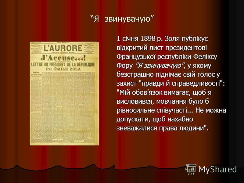 Я звинувачую 1 січня 1898 р. Золя публікує відкритий лист президентові Французької республіки Феліксу Фору