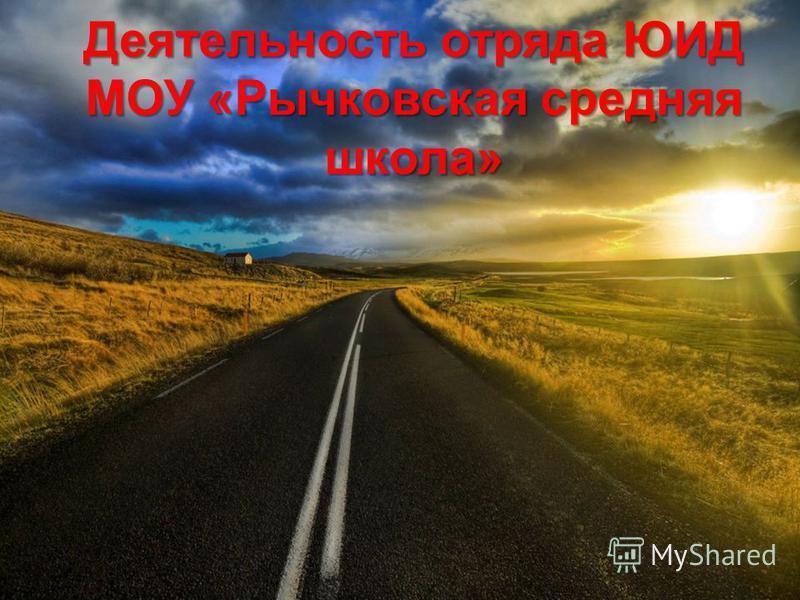Деятельность отряда ЮИД МОУ «Рычковская средняя школа»